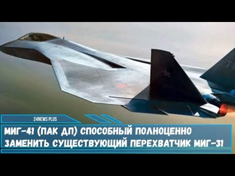 МиГ-41 (ПАК ДП)