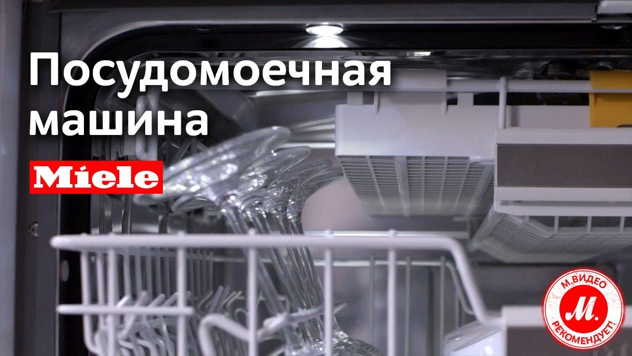 инструкция к посудомойке миле
