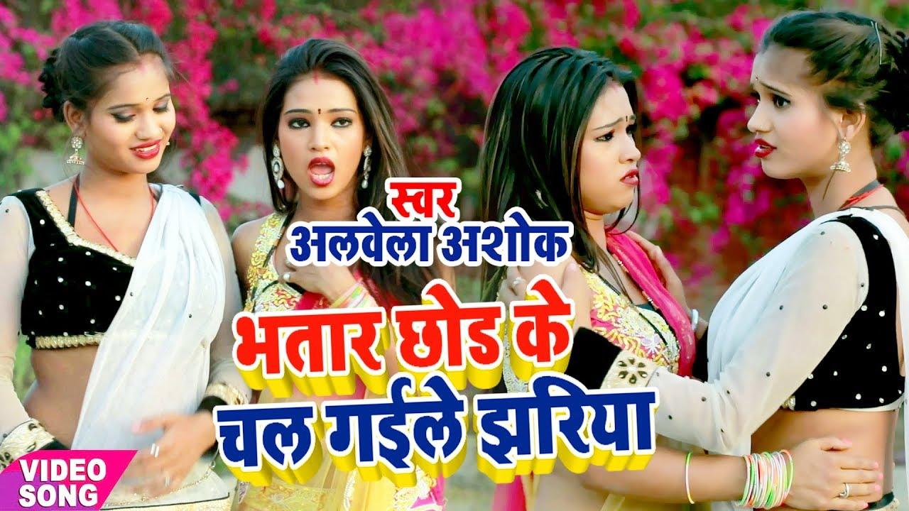 Download कइसे रही रे फुलझरिया भतार छोड़ के चल गइले झरिया    #Aarkesta_Star_Alwela_Ashok - Bhojpuri New Songs