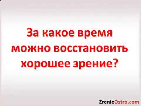 Жданов - Верни себе зрение