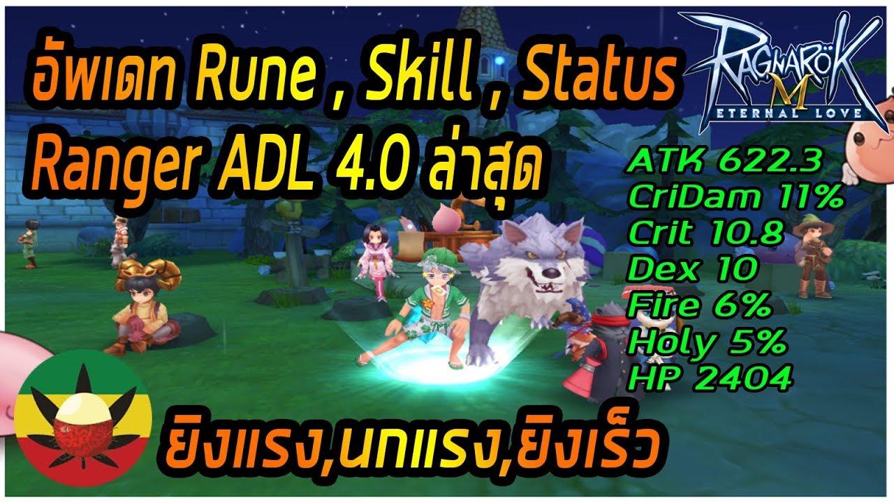 [ROM] : อัพเดท Rune,Skill,Status Ranger ADL 4.0 ล่าสุด [ แรง,เร็ว ต้องดู ] - Ragnarok M