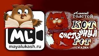 Кот сметанный рот. Сказка Алексея Толстого для детей