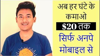 Earn Upto $20 Per Hour Easy Work Using Your Mobile Phone