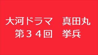 ブログ記事はこちらです。 ⇒ http://kazshin.com/?p=3554 「真田丸 後編...