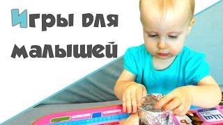 видео Игры для малышей