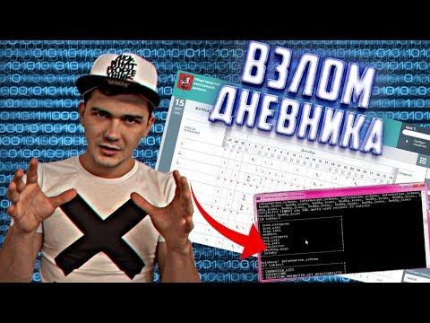 Как взломать электронный дневник?
