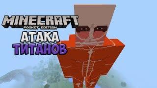 Атака Титанов в Minecraft PE 1.1.3 | Attack on Titans