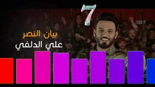 ايقاع اغنية بيان النصر علي الدلفي فقط الموسيقى | #ايقاع_اغاني
