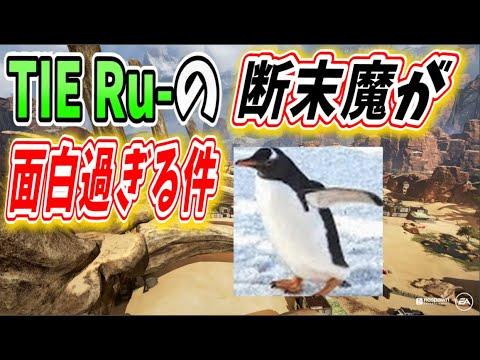 TIE Ru-の断末魔が面白過ぎる件!!【Apex Legends】