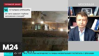 Специалист ответил на вопросы о московском метро - Москва 24