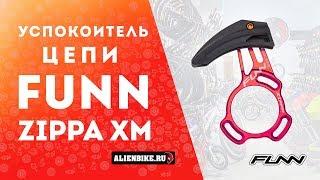 Успокоитель цепи Funn Zippa XM | Обзор