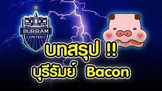 บทสรุป!! แถลงการณ์ จาก บุรีรัมย์ฯ เรื่อง Bacon ทำผิดสัญญา
