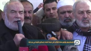 مصر العربية | فلسطينيون يؤدون صلاة الغائب على صياد أغرقت إسرائيل قاربه في بحر غزة