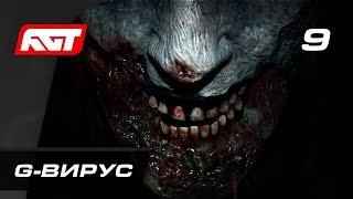 Прохождение Resident Evil 2 Remake — Часть 9: G-вирус