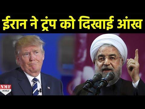 Iran ने Military Parade में अपनी Ballistic Missile उतार कर America को दिखाया ठेंगा