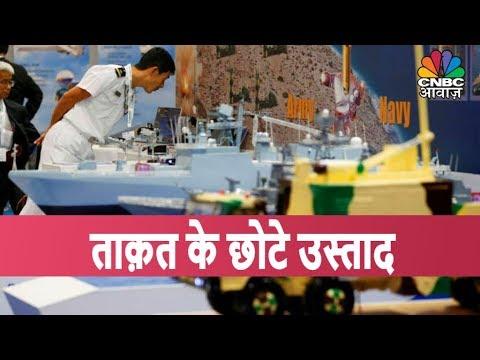 Taaqat Ke Chhote Ustaad | Defence Sector के छोटे लेकिन विफोटक शेयर | January 25, 2019