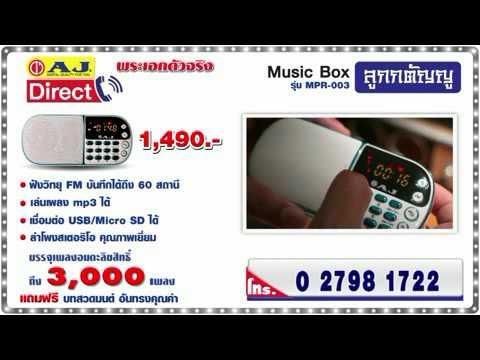 Aj Music Box ลูกกตัญญู MPR 00X 2 Min Version 1