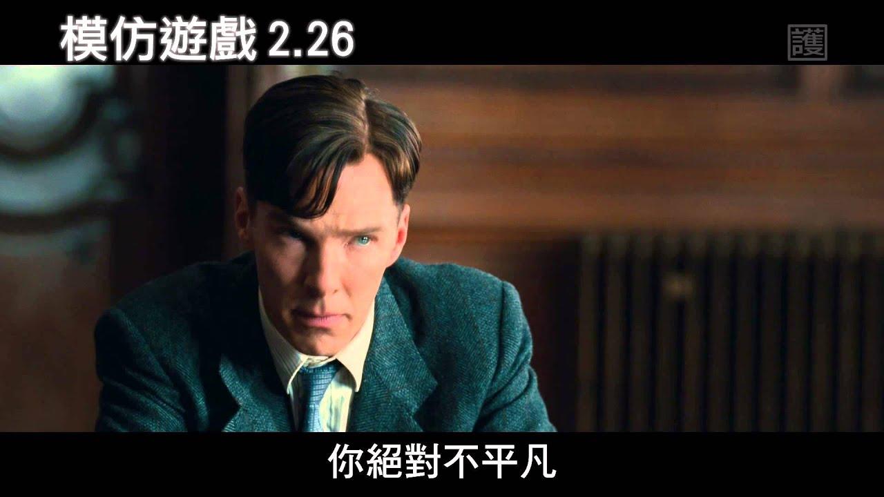 模仿遊戲精彩版預告2/26上映A - YouTube