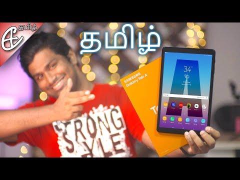 Samsung Galaxy Tab A 10.5 (10.5 Inches Display | நான்கு Speaker | 7300 mAh) Unboxing! (தமிழ் |Tamil)