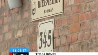 Черкаські комунальники звільнили мешканців «заледенілої» п'ятиповерхівки від холодної блокади