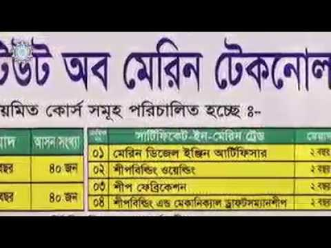 Official Documentary of Bangladesh Institute of Marine Technology (BIMT), Narayangonj.