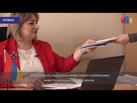 Как начать бизнес в Армении? «Центр поддержки инвестиций» консультирует инвесторов