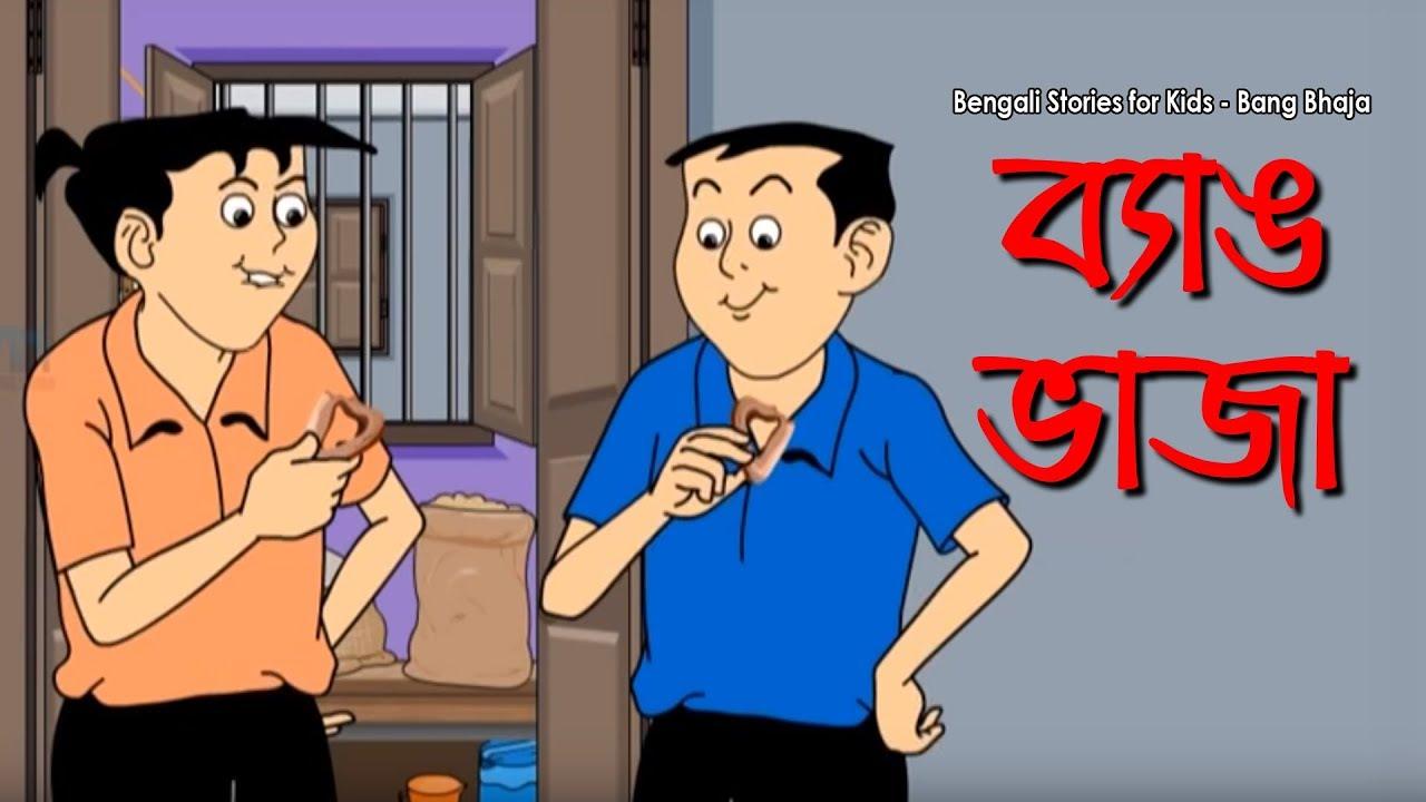 Nonte Fonte Bangla Pdf