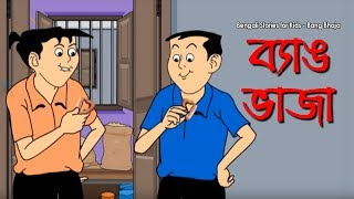 Bengali Stories for Kids | ব্যাঙ ভাজা | Bangla Cartoon | Rupkothar Golpo | Bengali Golpo
