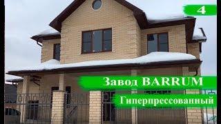 Кирпич гиперпрессованный Баррум слоновая кость. Обзор фасада дома.