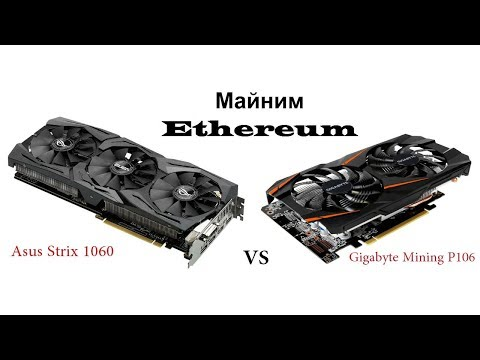Asus Strix 1060 VS Gigabyte P106 Mining. Майнинг Etherium