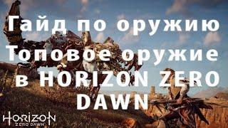Самое лучшее оружие в Horizon Zero Dawn гайд по оружию в Horizon Zero Dawn