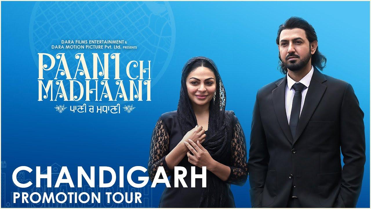 Paani Ch Madhaani | Chandigarh Promotional Tour | Gippy Grewal | Neeru Bajwa |