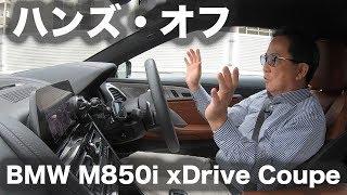 【試乗レポート】BMWハンズ・オフ機能付き渋滞時運転支援