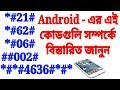 Android Secret Codes All Smartphone In Bangla