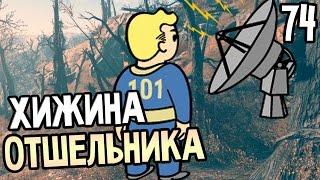 Fallout 4 Прохождение На Русском 74 ХИЖИНА ОТШЕЛЬНИКА