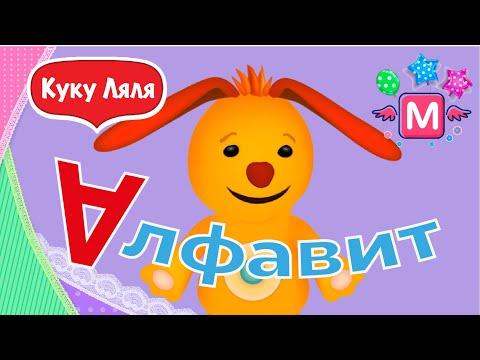 Tiny Love АЛФАВИТ для детей большой сборник. Герои Тини-лав знакомят с буквами А Б В Г Д Е Ё Ж З