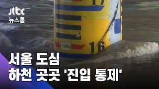 서울 하천 곳곳 한때 통제…논현동 차도에선 '땅꺼짐' / JTBC 뉴스룸