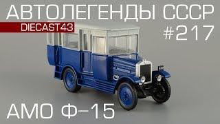 АМО Ф-15 Автобус [Автолегенды СССР №217] огляд масштабної моделі 1:43