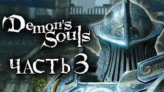 Demon's Souls: Remake ➤ Прохождение [4K] — Часть 3: РЫЦАРЬ БАШНИ [+ БОСС КРАСНЫЙ ДРАКОН]