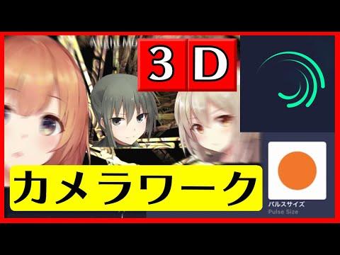 AlightMotion 3D カメラワークの使い方 AMV MAD camera movement