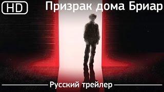 Призрак дома Бриар (The Unspoken) 2015. Трейлер русcкий трейлер [1080p]