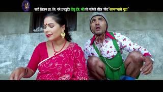 New Nepali comedy teej song 2074 ! मरनच्यांसे बुढा ! Maranchyase budha Feat. Sarape & Nirmali