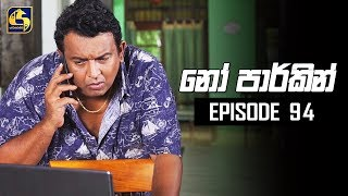 NO PARKING EPISODE 94 || ''නෝ පාර්කින්'' || 31st October 2019 Thumbnail