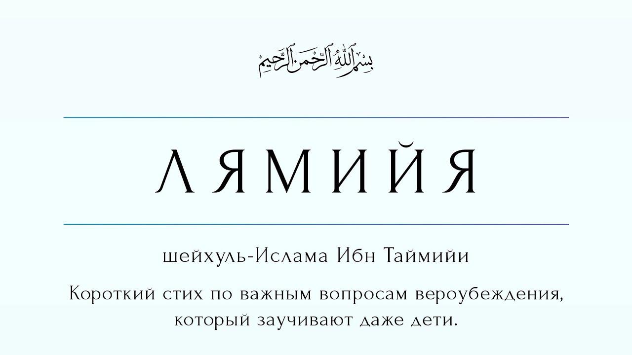 Поэма «Лямийя» Ибн Таймийи