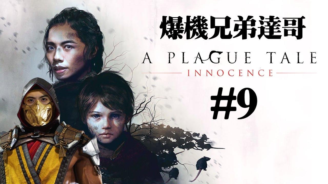 2019-5-24 爆機兄弟 達哥 mortal kombat 11. A Plague Tale: Innocence EP9 - YouTube
