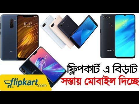 Flipkart Mobile Bonanza Sale | Poco F1,Redmi Note 6 Pro,Realme 2 Pro,Asu...