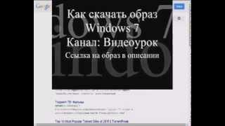 Как быстро скачать образ Windows 7?