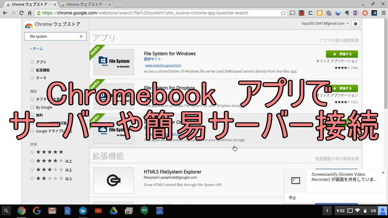 Chromebook アプリでFTP接続やってみた。SFTP File System ・File System for  Windows【ASUS】【acer】