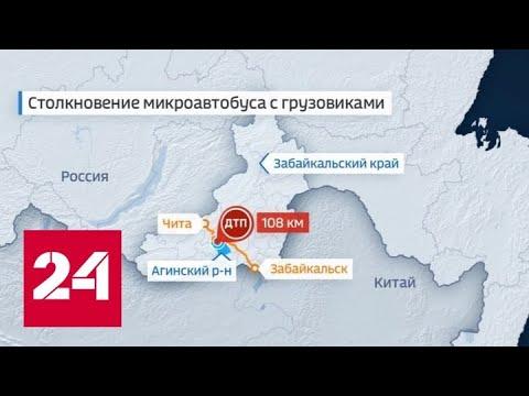 ДТП на трассе Чита - Забайкальск: семь человек погибли, двое пострадали - Россия 24
