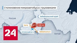 Смотреть видео ДТП на трассе Чита - Забайкальск: семь человек погибли, двое пострадали - Россия 24 онлайн